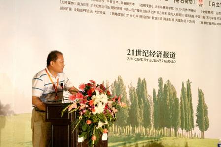 21世纪经济报道上海_...1月8日,由《21世纪经济报道》和《上海证券报》、新浪网联手推出...