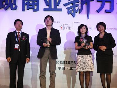 阿里巴巴和金山软件代表领奖