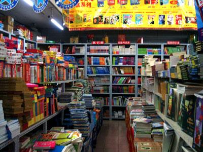 北京图书批发市场