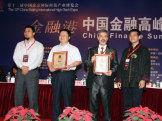 大会合作伙伴及《财富中国》代表