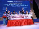 品牌中国四周年庆祝仪式
