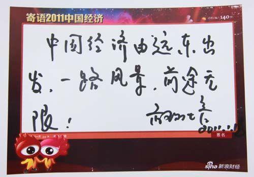远东控股董事局主席蒋锡培寄语