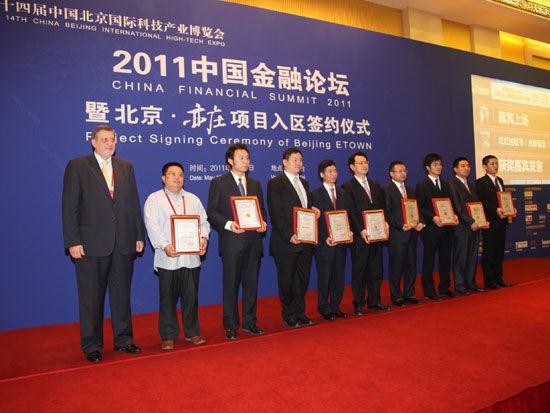 """""""2011中国金融高峰论坛""""于2011年5月18日-19日在北京举行。上图为2011中国金融高峰论坛颁奖第三组。(图片来源:新浪财经 梁斌 摄)"""