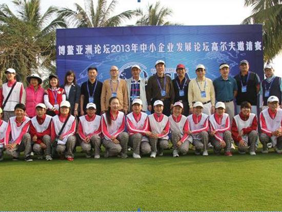 博鳌亚洲论坛中小企业家高尔夫邀请赛于16日在博鳌亚洲论坛高尔夫球会举行(图片来源:新浪财经)
