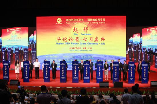"""""""华佗论箭・七月盛典""""于2014年7月25日在广州白云国际会议中心举行。上图为第一届探寻中国发展型魅力城市颁奖盛典。(图片来源:新浪财经 梁斌 摄)"""