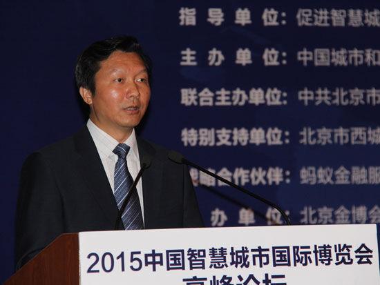 """""""2015中国智慧城市国际博览会高峰论坛""""于7月10日在北京举行。上图为国家标准委主任田世宏。(图片来源:新浪财经)"""