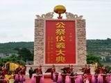 天水伏羲文化旅游节