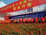 中国威海国际人居节