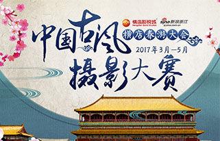 中国古风摄影大赛 横店春游大会