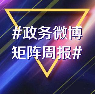 #政务微博矩阵周报#