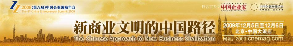 2009中国企业领袖年会