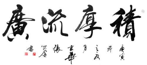 张永金书法:沉实遒劲古朴厚重
