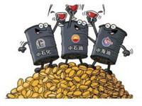 三大油就等于石油体制(1999-2001)