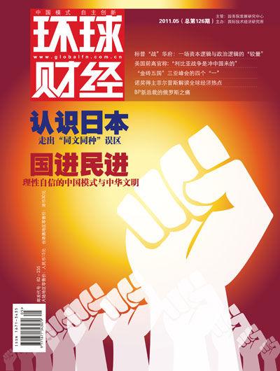 环球财经杂志封面图