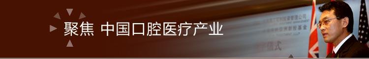 聚焦中国民营口腔产业