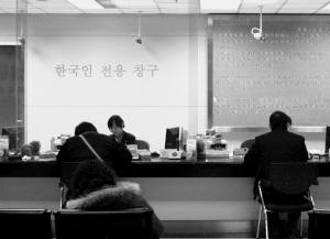 北京银行开设韩国人专用窗口本地客户不满