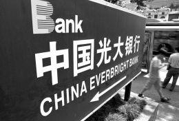 光大银行调低短期存款利率