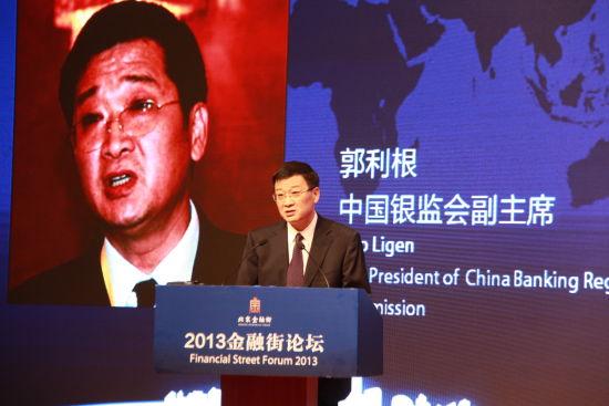 中国银监会徽章是什么样的图片_图为中国银监会副主席郭利根