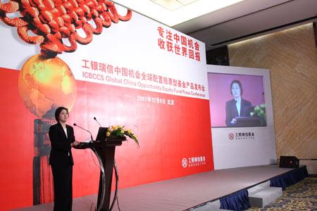 工银瑞信中国机会全球配置股票基金蓄势待发