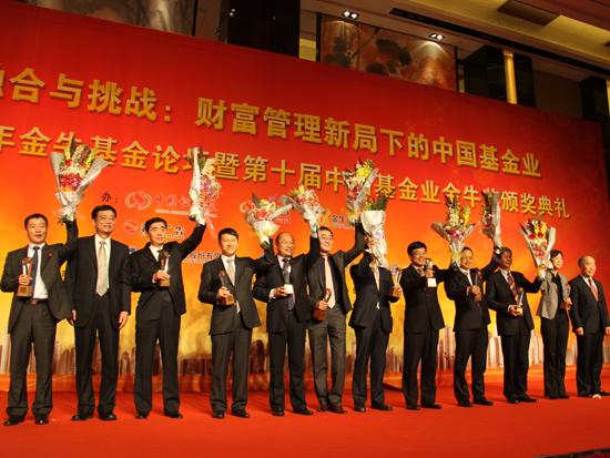 第十届中国基金业金牛奖获奖基金及基金公司名单|金牛|基金|基金业