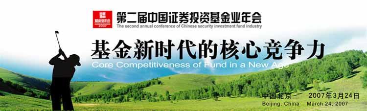 第二届基金业年会--基金新时代