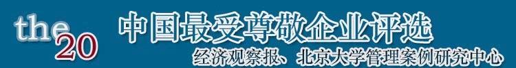 中国最受尊敬企业评选