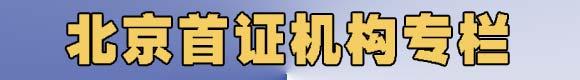北京首证专栏