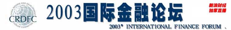 2003国际金融论坛