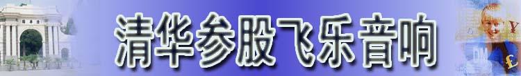 清华参股飞乐音响