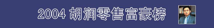 2004胡润零售富豪榜