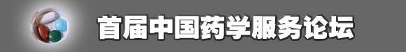 首届中国药学服务论坛