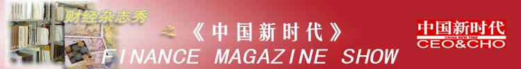 《中国新时代》2005