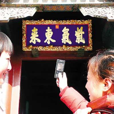 沈阳故宫复制匾被收藏