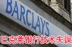 巴克莱银行出技术失误:个人账户透支1000亿英镑