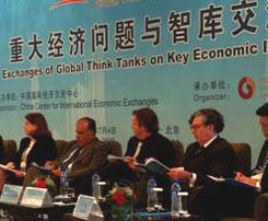 智库的国际交流与发展安全