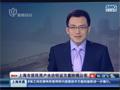 上海公布水价听证方案
