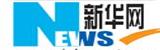 新华时评:上调水价莫忘困难群众