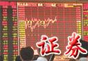证券业振兴