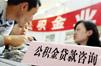 南京收紧房贷政策