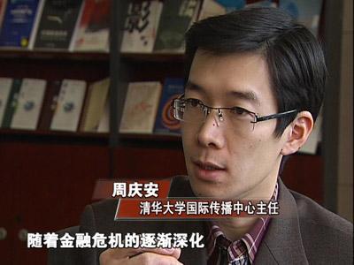 央视:中国救市措施将对世界产生积极影响