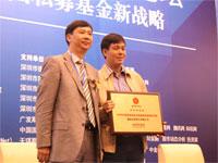 09年度最佳私募基金销售服务券商颁奖