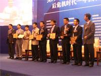 09年最佳本土 PE管理机构及管理人颁奖