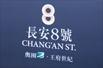 北京豪宅长安8号遭退房