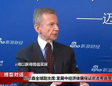 尼尔森全球副主席:发展中经济体需保证居者有其屋