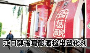 江口醇酒业诸葛酿检出塑化剂遭韩国禁售