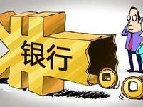 中国500强最赚钱40家公司榜单:前4名均为银行