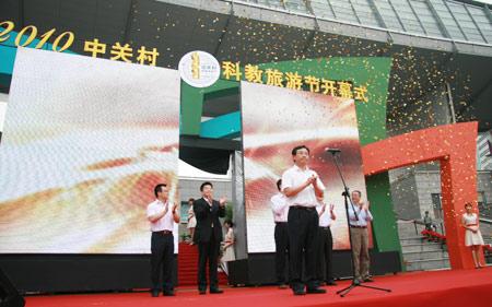 """2010中关村科教旅游节开幕 首发""""海淀旅游护照"""""""