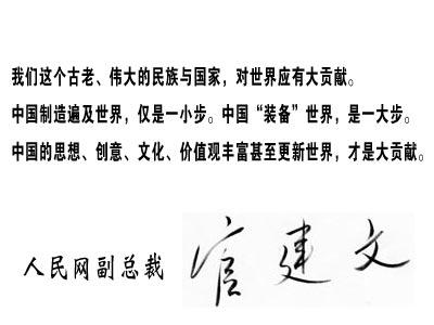 图文:人民网副总裁官建文寄语年度经济人物