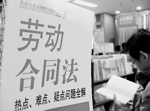 新的劳动合同法_七成企业希望修改新劳动合同法