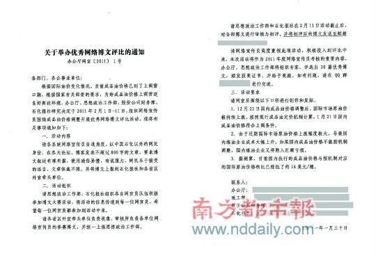 中石化被曝组织人员网上宣传涨价合理